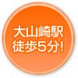 大山崎駅徒歩5分!
