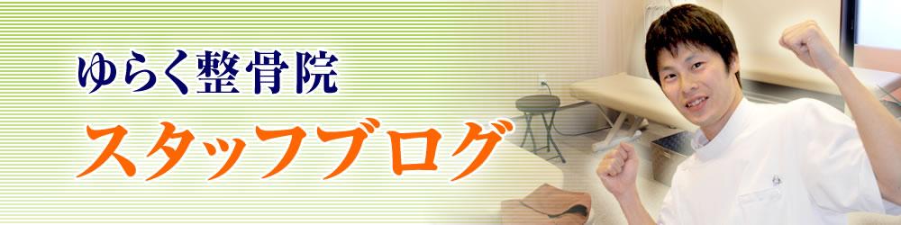 京都府ゆらく鍼灸整骨院スタッフブログ