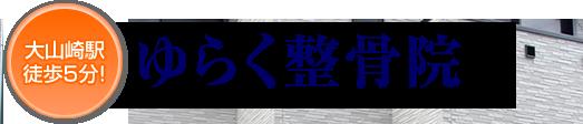 大山崎駅徒歩5分 ゆらく鍼灸整骨院