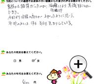 京都府長岡京市 40代 女性 猫背矯正で来院